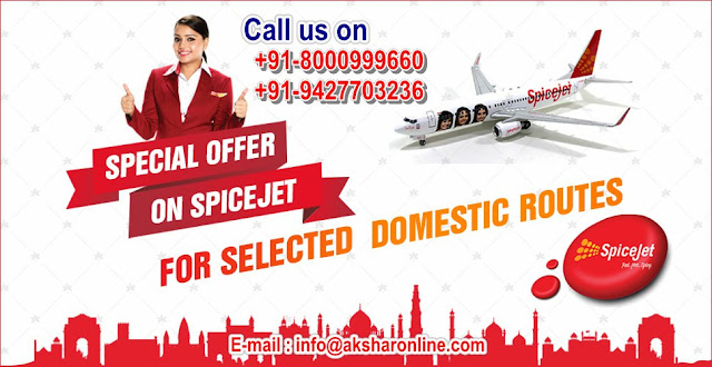 aksharonline.com, akshar infocom, akshar tours, spicejet airfare sale, spicejet domestic sale, domestic air ticket, international air ticket, air ticket cheap agent, air ticket agent in ahmedabad, air ticket agent in sola
