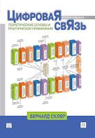книга Бернарда Скляра «Цифровая связь. Теоретические основы и практическое применение»