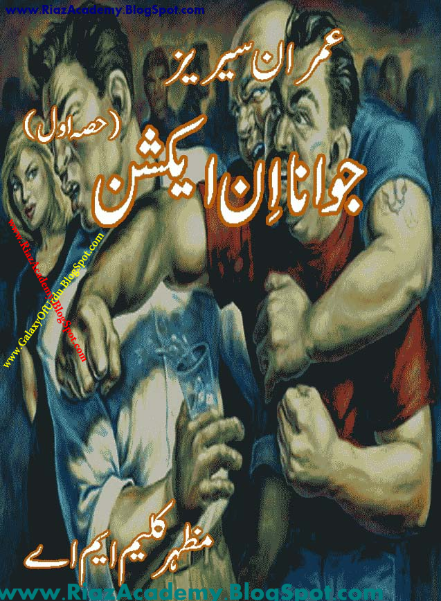 Jawna in Action by Mazhar Kaleem M.A