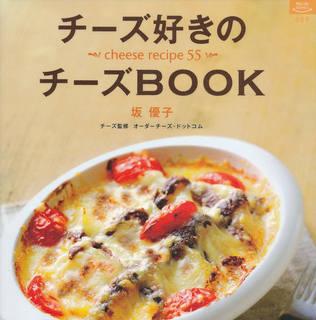 [グラフ社] チーズ好きのチーズBOOK