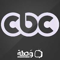 قناة cbc بث مباشر