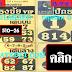 มาแล้ว...เลขเด็ดงวดนี้ 2,3ตัวตรงๆ หวยซอง อ.ปักธงชัย งวดวันที่ 16/9/61