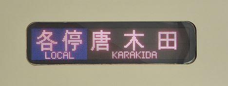 小田急電鉄 各停 唐木田行き3 8000形フルカラーLED