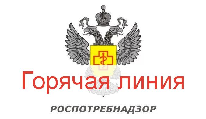 круглосуточная горячая линия роспотребнадзора Москва