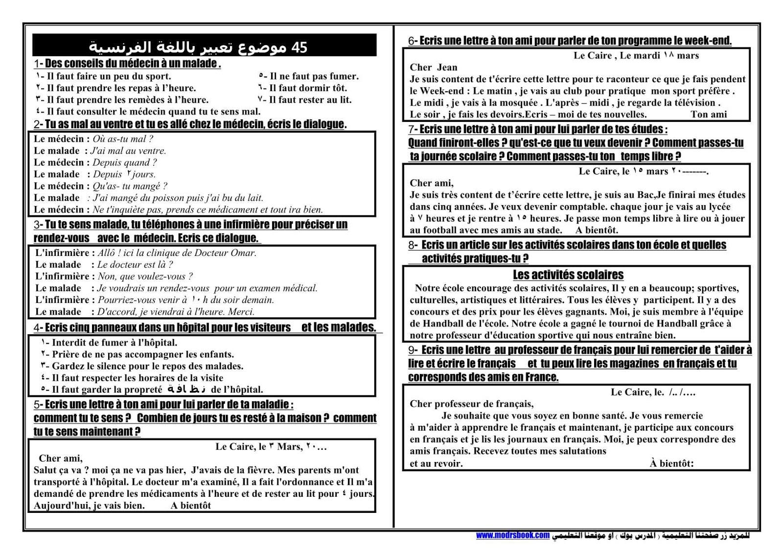 45 موضوع تعبير باللغة الفرنسية منسق وجاهز للطباعة