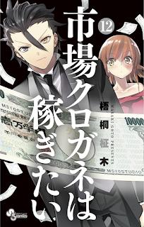 市場クロガネは稼ぎたい 第01-12巻 [Ichiba Kurogane wa Kasegitai vol 01-12]