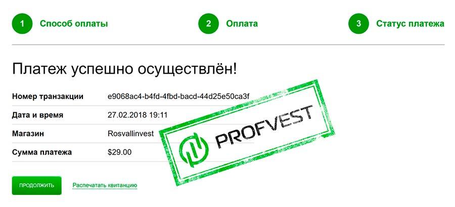 Депозит в Rosvall invest