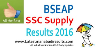AP SSC 10th Advanced Supplementary 2016 Results, Manabadi AP SSC Supply Results 2016 Marks, 14th July AP 10th Class Supplementary Results 2016