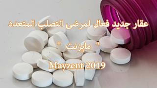 """عقار جديد فعال لمرضي التصلب المتعدد  """" مايزنت  """" Mayzent 2019"""