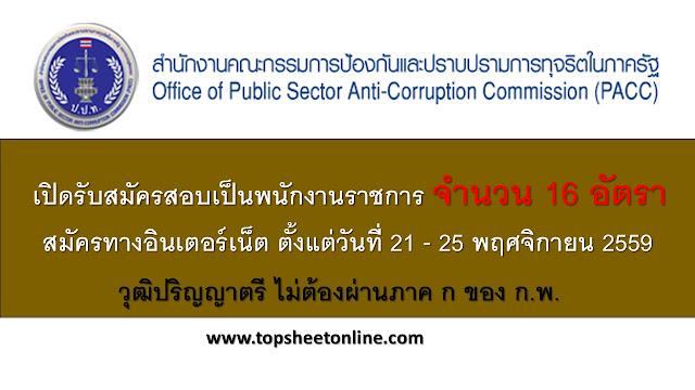 ประกาศ!!สำนักงาน ป.ป.ท. เปิดรับสมัครสอบเป็นพนักงานราชการประจำปีงบประมาณ 2560 จำนวน 16 อัตรา(ตั้งแต่วันที่ 21 - 25 พฤศจิกายน 2559)
