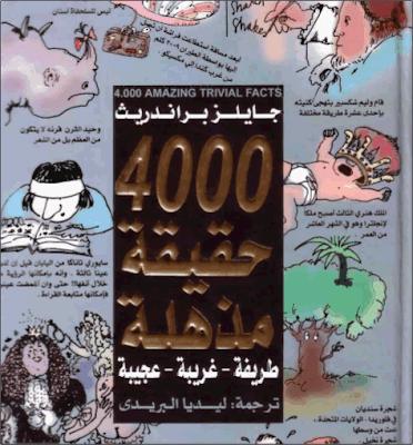 غلاف كتاب 4000 حقيقة مذهلة من مدونة عالم بي دي اف 3alm pdf