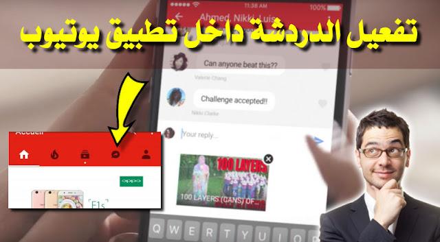 youtube messenger