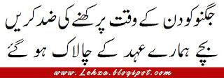 Jugno Ko Din Ky Waqt Parakny Ki Zid Kary  Bachy Hamary Ehd Ky Chalak Ho Gai