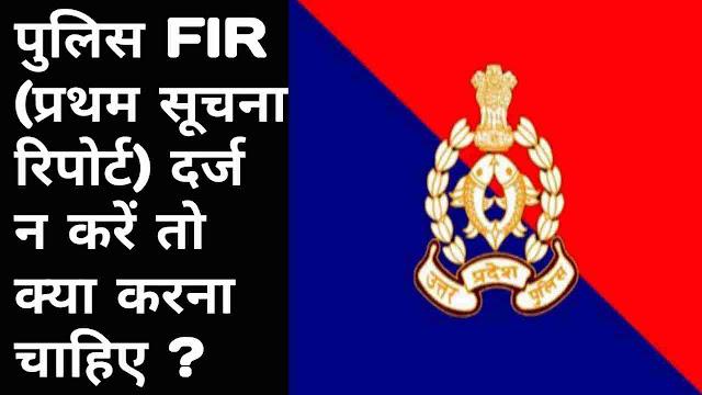 Police FIR Darj na Kare to Kya Kare | पुलिस FIR दर्ज न करे तो क्या करें