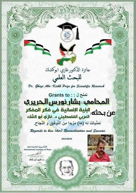 بشار الحريري يحصد جائزة المفكر الفلسطيني غازي أبو كشك بجدارة