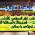 تعليق على قرار المجلس الأعلى عدد   433 – استحقاق المطلقة للمتعة ؟         ذ. ابراهيم باحماني