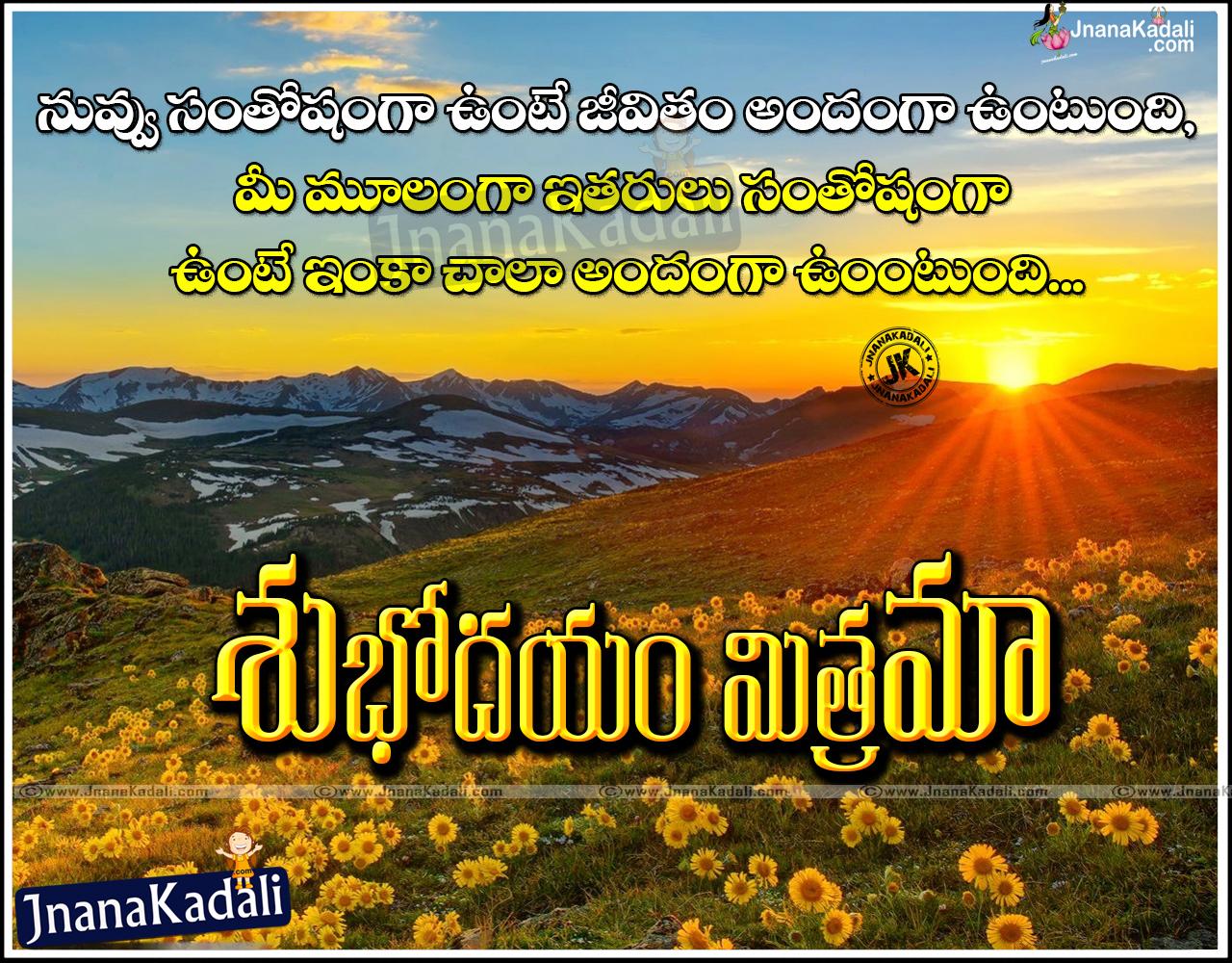 Good Morning Images In Telugu For Facebook Bedwalls