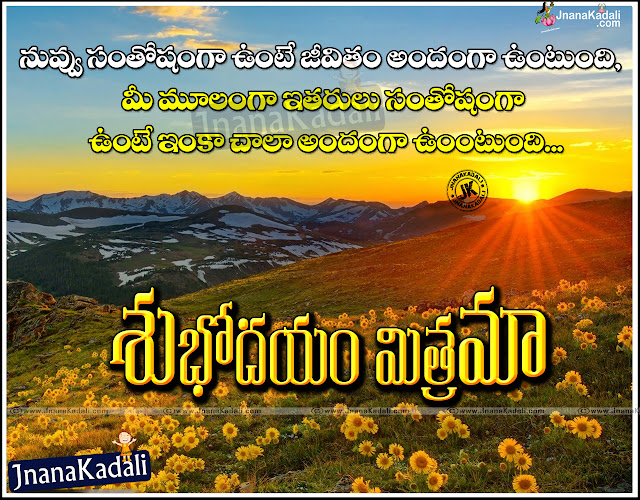 Inspirational Telugu Good morning Quotes images, Nice Telugu Good morning Greetings with quotes, Telugu good morning images, Beautiful telugu good morning messages,Telugu Good Morning Greeting Cards for Best Facebook, Unseen Good Morning Quotes and Wishes for Friends, Good Morning Telugu Awesome Life Quotes and Nice Images, LatestTelugu Awesome Good Morning Wishes and Nice Messages.