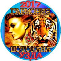 Узда-2017: Лого