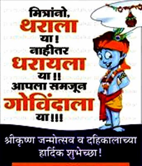 Janmashtami sms Marathi message kavita poem quotes wallpaper status image pics