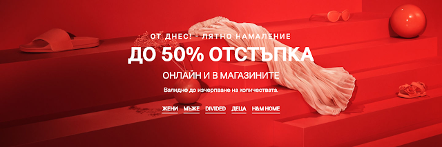 H&M  ЛЯТНО Намаление до -50%