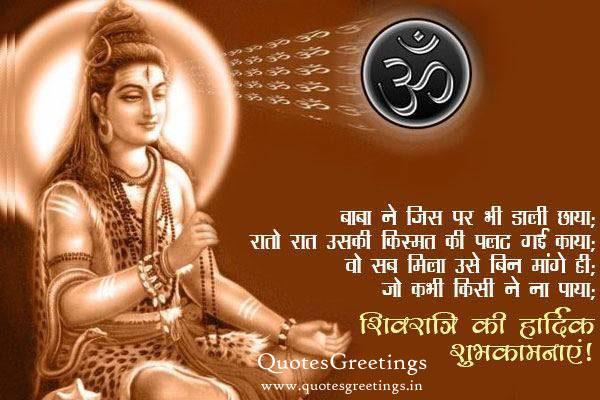 Happy maha shivratri hindi shayari photos and status quotes greetings happy maha shivratri hindi shayari photos and status m4hsunfo