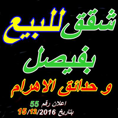 شقق للبيع بفيصل Apartments for sale Faisal 55