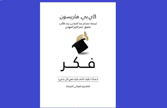 تحميل كتاب: فكّر، لماذا عليك التشكيك في كل شيء مجانا pdf