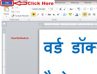 how to password protect the word document
