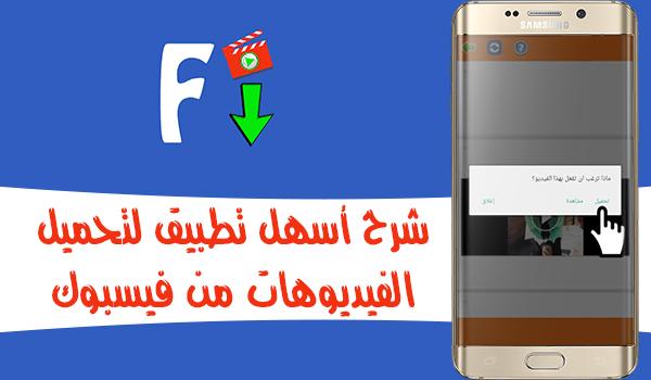 شرح أسهل تطبيق لتحميل الفيديوهات من فيسبوك ولو حتى من التعليقات!