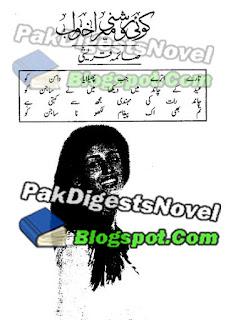 Koi Roshni Meri Khuwab Novel By Saima Qureshi Pdf Download