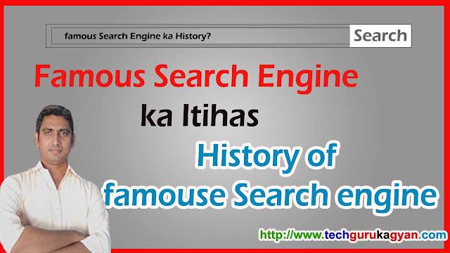 famous-search-engine-ka-itihas