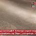 Απόκοσμο καιρικό σκηνικό «εξαφάνισε» την Πάρο (Βίντεο)