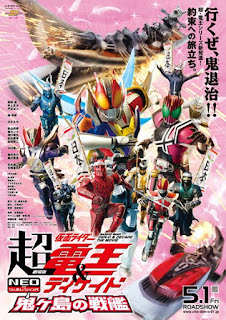 Cho Kamen Rider Den-O & Decade Neo Generations: The Onigashima Warship MP4 Subtitle Indonesia