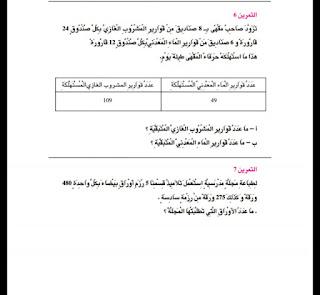 2 - كراس العطلة رياضيات سنة ثالثة