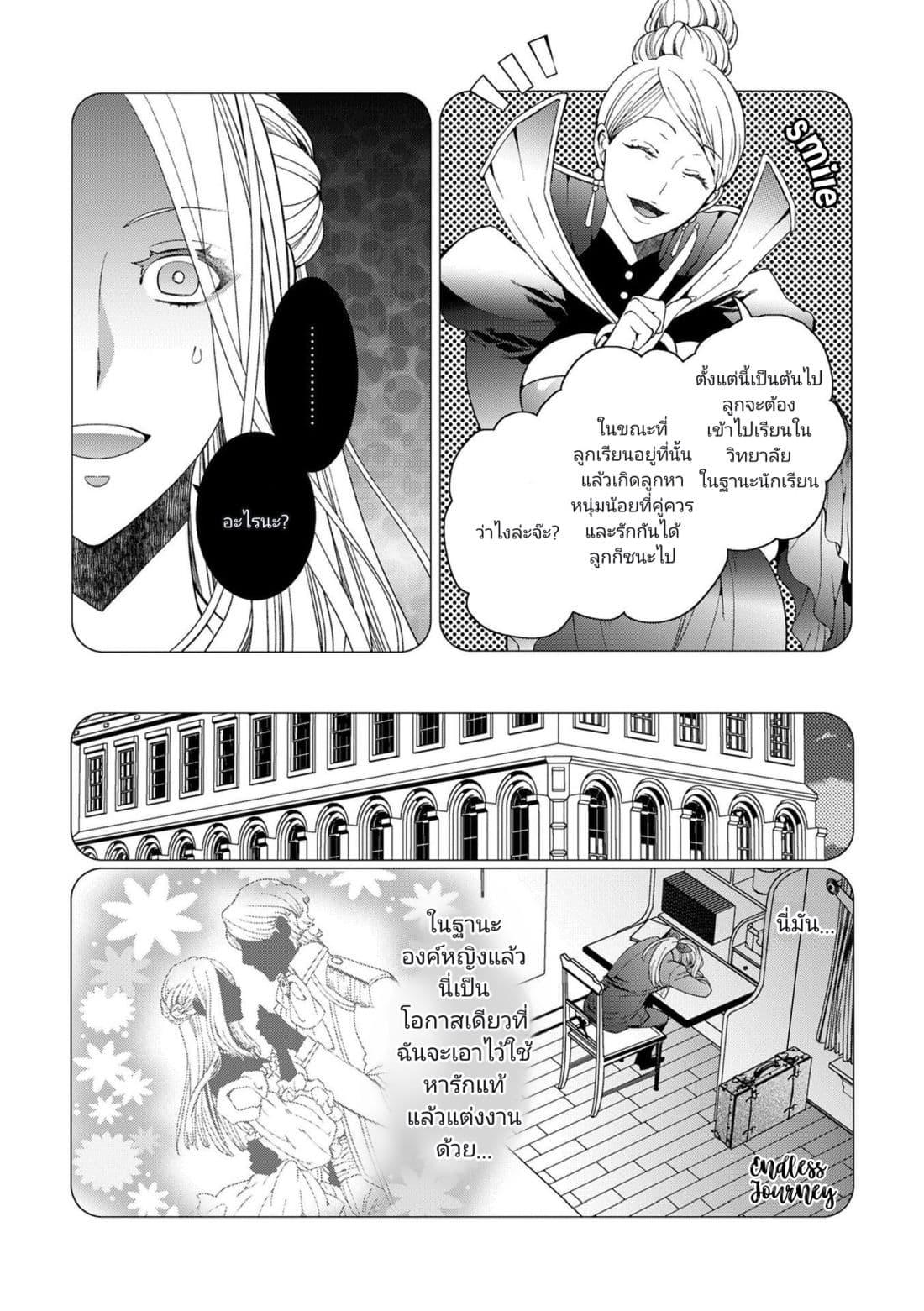 อ่านการ์ตูน The Reincarnated Cross Dressing Princess Cannot Find a Marriage Partner ตอนที่ 1 หน้าที่ 9