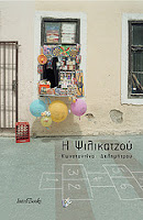 http://thalis-istologio.blogspot.gr/2014/12/psilikatzoy-Konstantina-Delimitrou.html