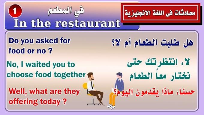 """محادثات اللغة الانجليزية : في المطعم """"In the restaurant"""""""