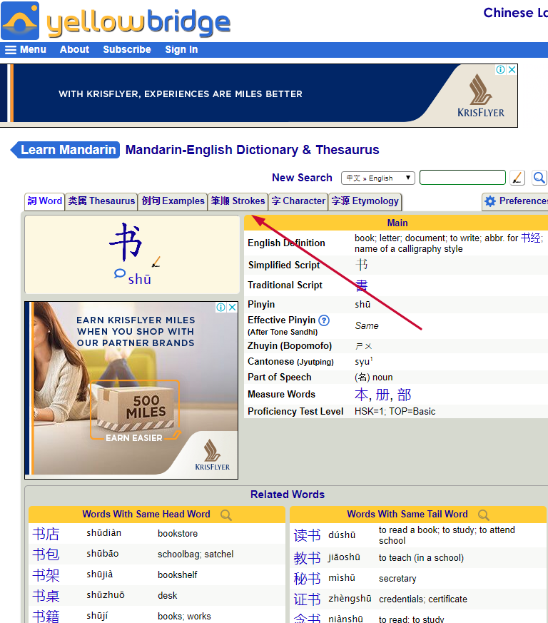 How to Find Chinese Character Stroke Order Using Yellow