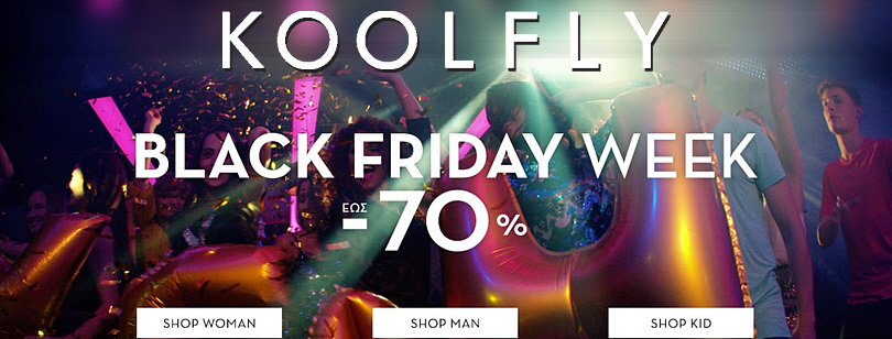 Coolfy - Black Friday Προσφορές