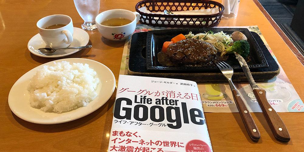 書籍『グーグルが消える日』2019年6月25日撮影