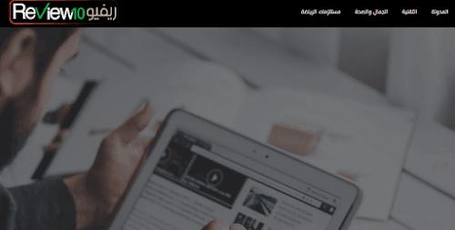 موقع review 10 افضل موقع عربي للمقارنات ,والمراجعات  TOP10