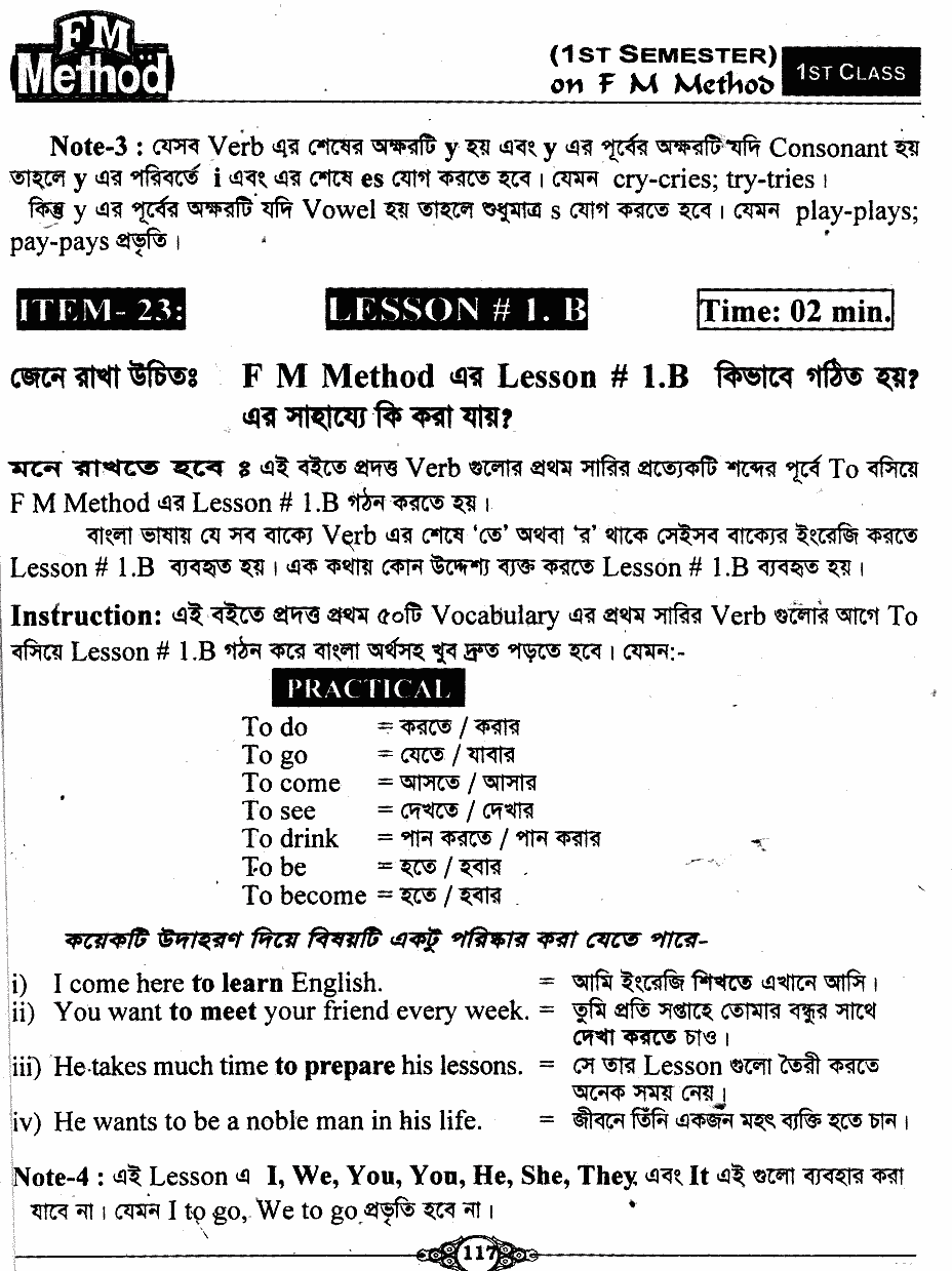 Fm Method Bangla Book