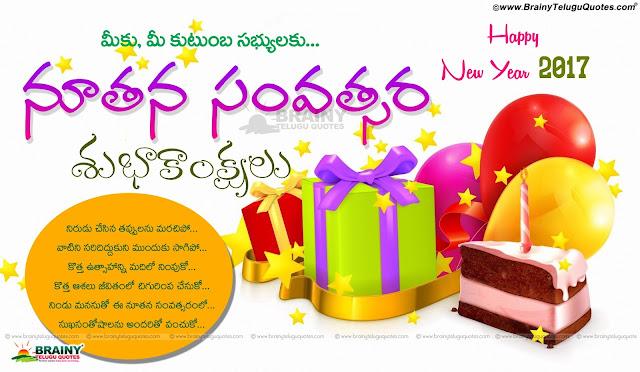 Telugu Quotes, Telugu new year greetings, best Telugu new year greetings, latest new year greetings in telugu