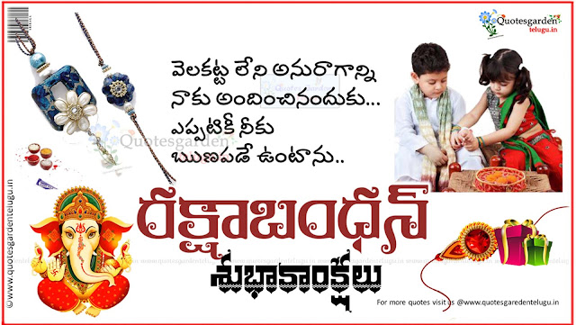 Telugu Rakshabandhan Quotes greetings 2017