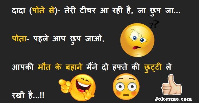 Family Funny Jokes in Hindi Fonts