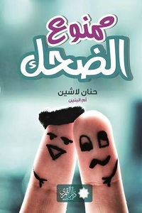 كتاب ممنوع الضحك pdf - حنان لاشين