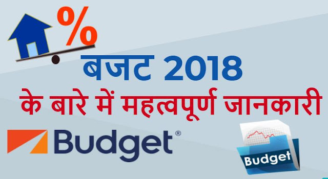 बजट 2018 के बारे में महत्वपूर्ण जानकारी - Important information about Budget 2018