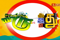 Watch Vijay Tv Independence Day Special KPY vs Siricha Pochu 15th August 2016 Full Program Show 15-08-2016 Vijay Tv Suthandhira dhinam sirappu nigalchigal Youtube Watch Online Free Download