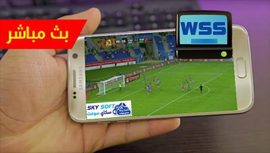 Download wss 2.1 apk for android